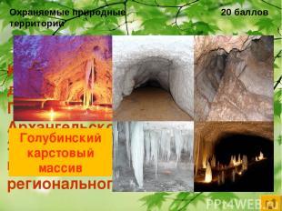 20 баллов Какая уникальная достопримечательность Пинежского района Архангельской