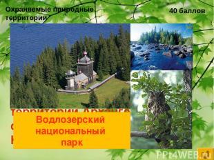 Охраняемые природные территории 40 баллов Национальный парк России, расположенны