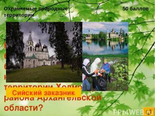 Охраняемые природные территории 50 баллов Какой государственный биологический за