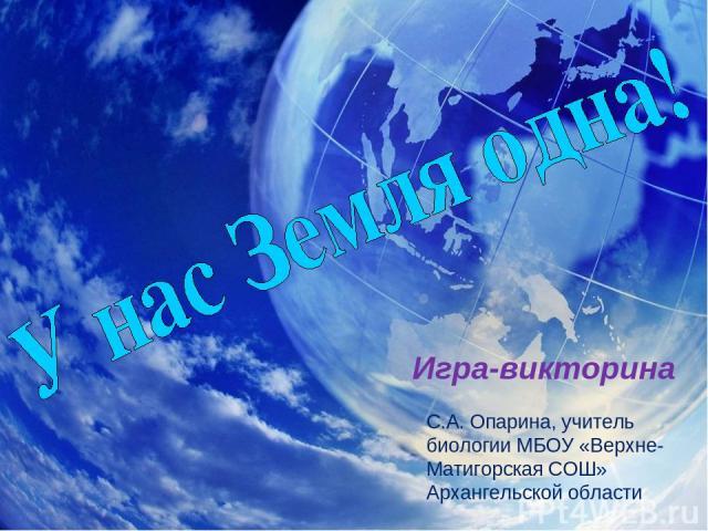 Игра-викторина С.А. Опарина, учитель биологии МБОУ «Верхне-Матигорская СОШ» Архангельской области