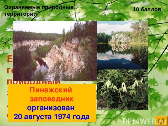 Охраняемые природные территории 10 баллов Единственный государственный природный заповедник Архангельской области… Пинежский заповедник организован 20 августа 1974 года