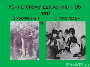 Юннатскому движению – 95 лет! В Урюпинске в 1977 году открыта Станция юных натур