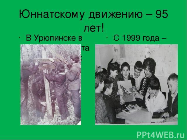 Юннатскому движению – 95 лет! В Урюпинске в 1977 году открыта Станция юных натуралистов С 1999 года – Детский экологический центр