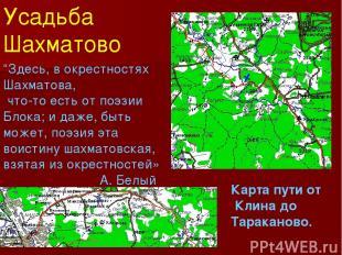"Усадьба Шахматово Карта пути от Клина до Тараканово. ""Здесь, в окрестностях Шахм"