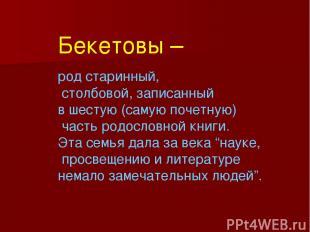 Бекетовы – род старинный, столбовой, записанный в шестую (самую почетную) часть