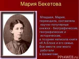 Младшая, Мария, переводила, составляла научно-популярные книжки - биографические