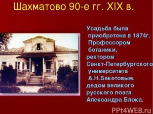 Усадьба была приобретена в 1874г. Профессором ботаники, ректором Санкт-Петербург