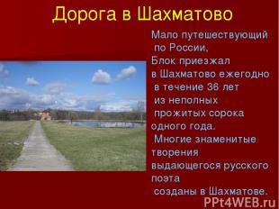 Мало путешествующий по России, Блок приезжал в Шахматово ежегодно в течение 36 л
