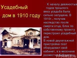 К началу девяностых годов прошлого века усадьба была сильно запущена. В 1910г.,