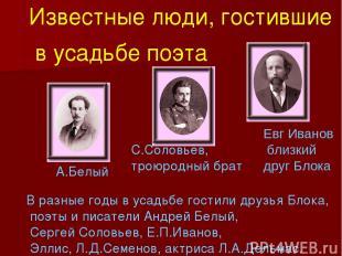 В разные годы в усадьбе гостили друзья Блока, поэты и писатели Андрей Белый, Сер