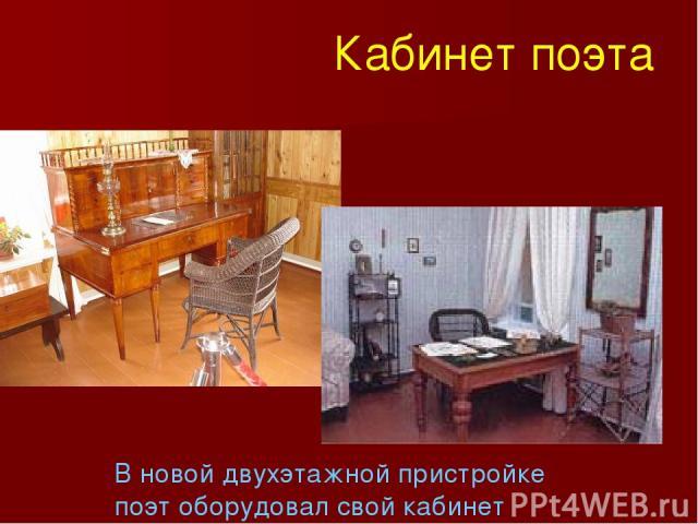В новой двухэтажной пристройке поэт оборудовал свой кабинет Кабинет поэта