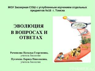 МОУ Заозерная СОШ с углубленным изучением отдельных предметов №16 г. Томска ЭВОЛ