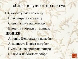 «Сказки гуляют по свету» 1. Сказки гуляют по свету Ночь запрягая в карету Сказки