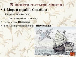 1. Море и корабль Синдбада (морское путешествие) Две темы в её вступлении – гроз