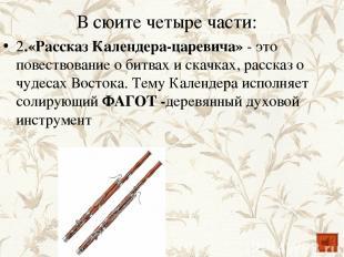 В сюите четыре части: 2.«Рассказ Календера-царевича» - это повествование о битва