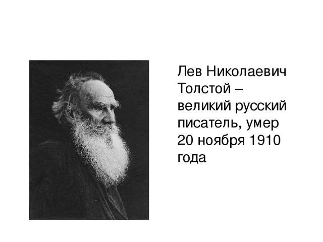Причина смерти толстого льва николаевича как человека