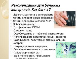 Рекомендации для больных аллергией. Как быть? * Избегать контакта с аллергеном;