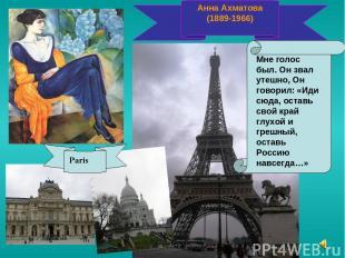 Анна Ахматова (1889-1966) Мне голос был. Он звал утешно, Он говорил: «Иди сюда,