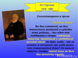 И.С.Тургенев 1818 - 1883 Стихотворение в прозе «Русский язык» Во дни сомнений, в
