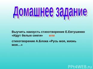 Выучить наизусть стихотворение Е.Евтушенко «Идут белые снеги» или стихотворение