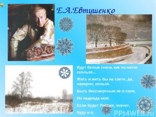 Идут белые снеги, как по нитке скользя… Жить и жить бы на свете, да, наверно, не