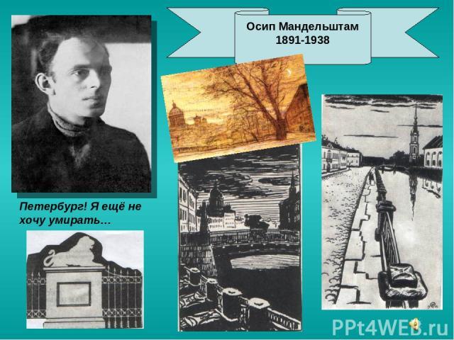 Осип Мандельштам 1891-1938 Петербург! Я ещё не хочу умирать…