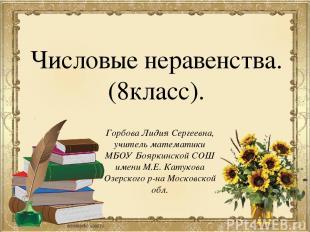 Числовые неравенства. (8класс). Горбова Лидия Сергеевна, учитель математики МБОУ