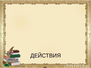 ДЕЙСТВИЯ С НЕРАВЕНСТВАМИ.