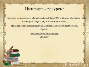 Интернет – ресурсы: http://energyru.com/vector-clipart/objects-and-things/226-sv