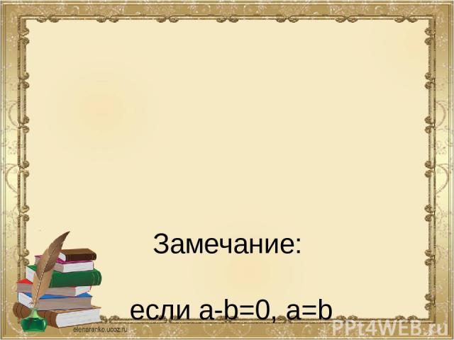 Замечание: если a-b=0, a=b