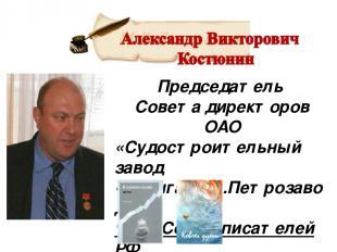 Председатель Совета директоров ОАО «Судостроительный завод «Авангард»г.Петрозаво