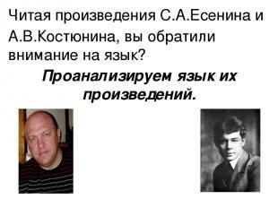 Читая произведения С.А.Есенина и А.В.Костюнина, вы обратили внимание на язык? Пр