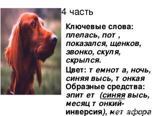 4 часть Ключевые слова: плелась, пот, показался, щенков, звонко, скуля, скрылся.