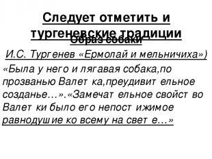 Следует отметить и тургеневские традиции Образ собаки И.С. Тургенев «Ермолай и м