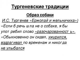 Тургеневские традиции Образ собаки И.С. Тургенев «Ермолай и мельничиха») «Если б