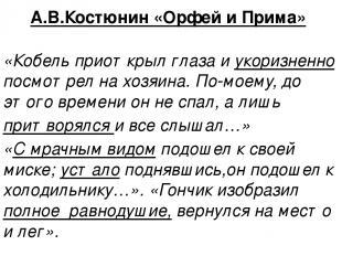 А.В.Костюнин «Орфей и Прима» «Кобель приоткрыл глаза и укоризненно посмотрел на
