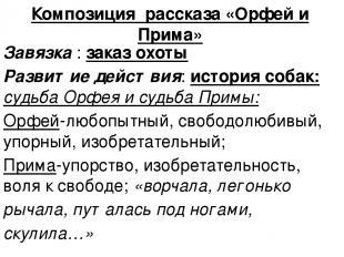 Композиция рассказа «Орфей и Прима» Завязка : заказ охоты Развитие действия: ист