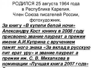 РОДИЛСЯ 25 августа 1964 года в Республике Карелия. Член Союза писателей России,