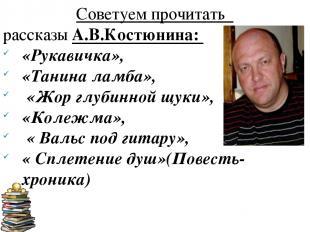 Советуем прочитать рассказы А.В.Костюнина: «Рукавичка», «Танина ламба», «Жор глу
