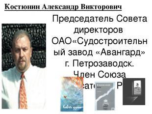Председатель Совета директоров ОАО«Судостроительный завод «Авангард» г. Петрозав