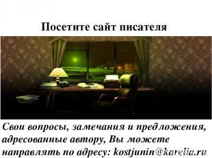 Посетите сайт писателя http://kostjunin.ru Свои вопросы, замечания и предложения