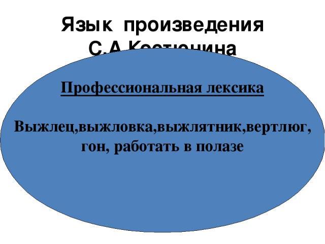Язык произведения С.А.Костюнина Профессиональная лексика Выжлец,выжловка,выжлятник,вертлюг, гон, работать в полазе