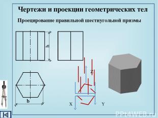 Проецирование правильной четырёхугольной пирамиды Чертежи и проекции геометричес