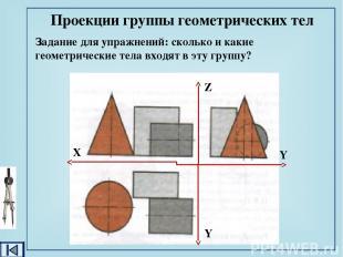 Ребро – это линия пересечения двух плоскостей (граней) рёбра Проекции вершин, рё
