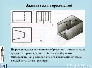 1. Анализ геометрической формы детали и её симметричности. 2. Установление геоме