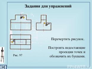 Выполнение графической работы №4 Пример выполнения задания к рис. 98а A (C) B