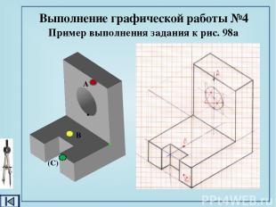Домашнее задание §§ 10, 11, 12; стр. 59 – 80. Выполнить графическую работу №4. З