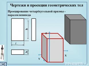 Проецирование правильной треугольной призмы Чертежи и проекции геометрических те