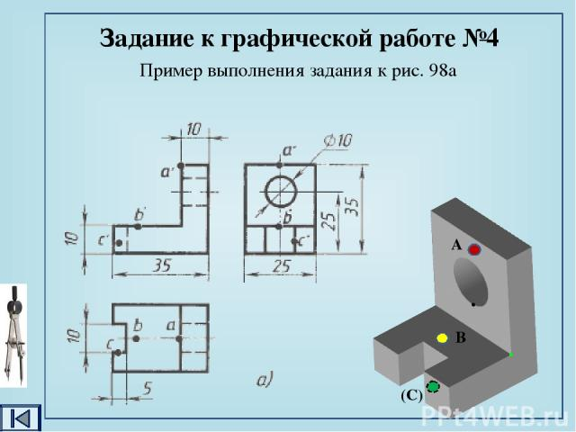 a'' (a') a b'' b' b c' c'' c Задание к графической работе №4 Пример выполнения задания