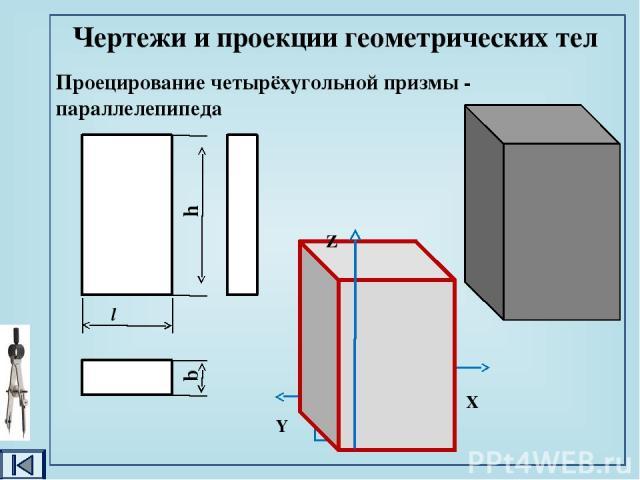 Проецирование правильной треугольной призмы Чертежи и проекции геометрических тел Z X Y h b